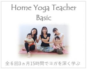 yogabasic