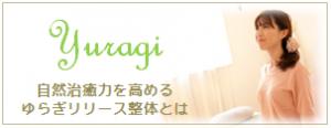 yuragi