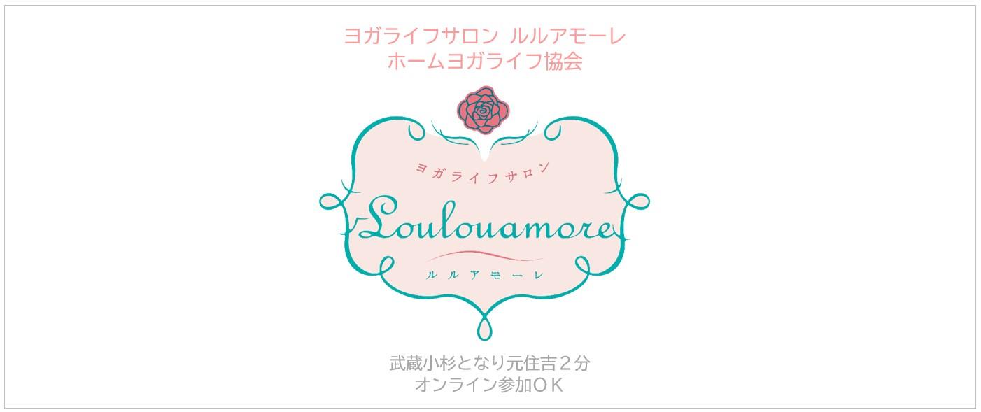東横線 武蔵小杉・元住吉 ヨガライフサロン ルルアモーレ Loulouamore/ホームヨガライフ協会